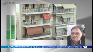 ΚΕΠ ΓΙΑ ΚΟΚΚΙΝΑ ΔΑΝΕΙΑ(TV100-260117)