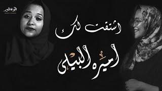 """اميرة البيلي بتحكي كل الوجع اللي جوانا في قصيدة """" اشتقت لك """""""