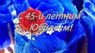 45 лет свадьбы   чете Дмитриевых