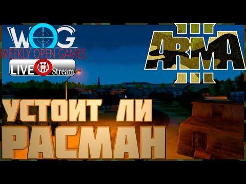 ArmA 3 Серьёзные игры WOG #51 Стрим