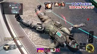 【BO3神回実況】有言実行する!ありえない展開で100キル達成した!!!!!!…