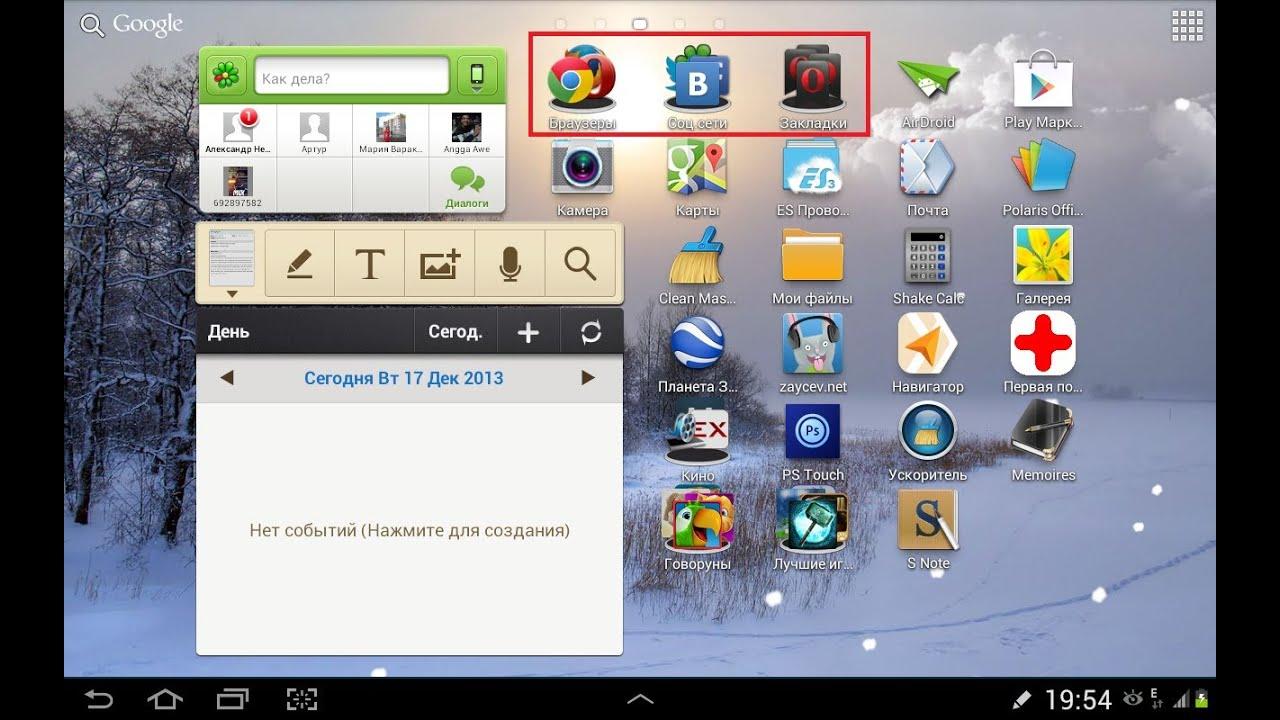 Как создать папку на Android? - Блог молодого админа