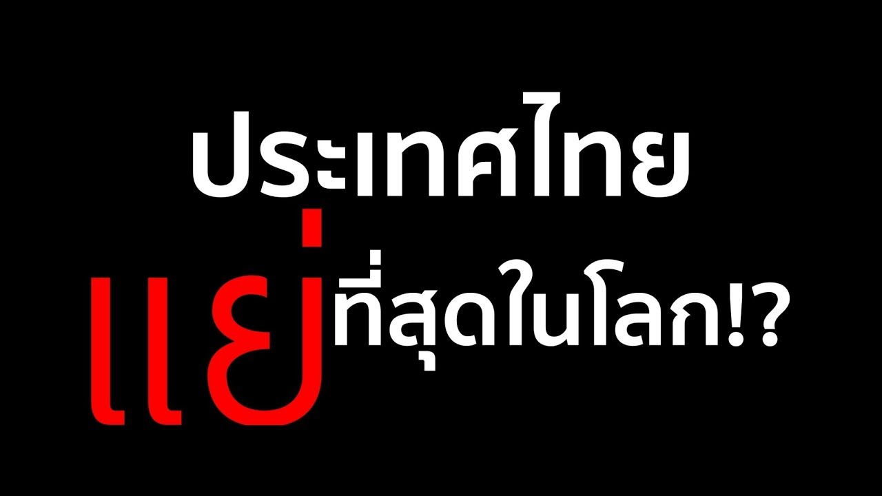 Thailand... the worst country in the world!? - ประเทศไทย... แย่ที่สุดในโลก!?