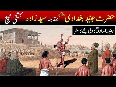 Hazrat Junaid Baghdadi RA v/s Syed Zada || Kushti || Wrestling || Kushtee Match || कुश्ती