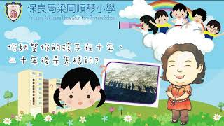 Publication Date: 2020-05-25 | Video Title: 親親校園體驗計劃