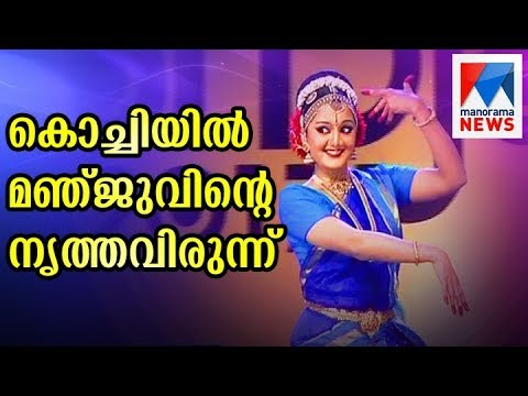 Manju Warrier's Dance recital held in Kochi| Manorama News