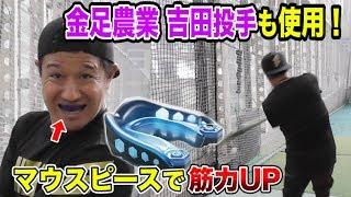 金足農業の吉田投手も使用してたマウスピース・・新潟のスポーツ店で購...