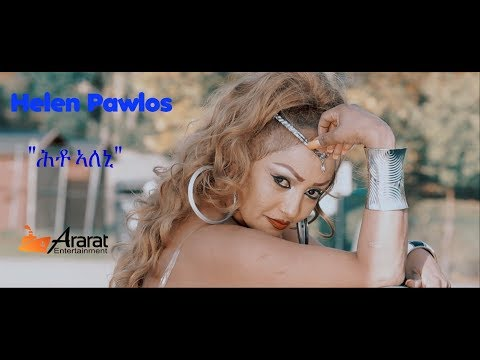 Helen Pawlos - Hto Aleni /ሕቶ ኣለኒ/ New Eritrean Music 2019 (Official Music Video)
