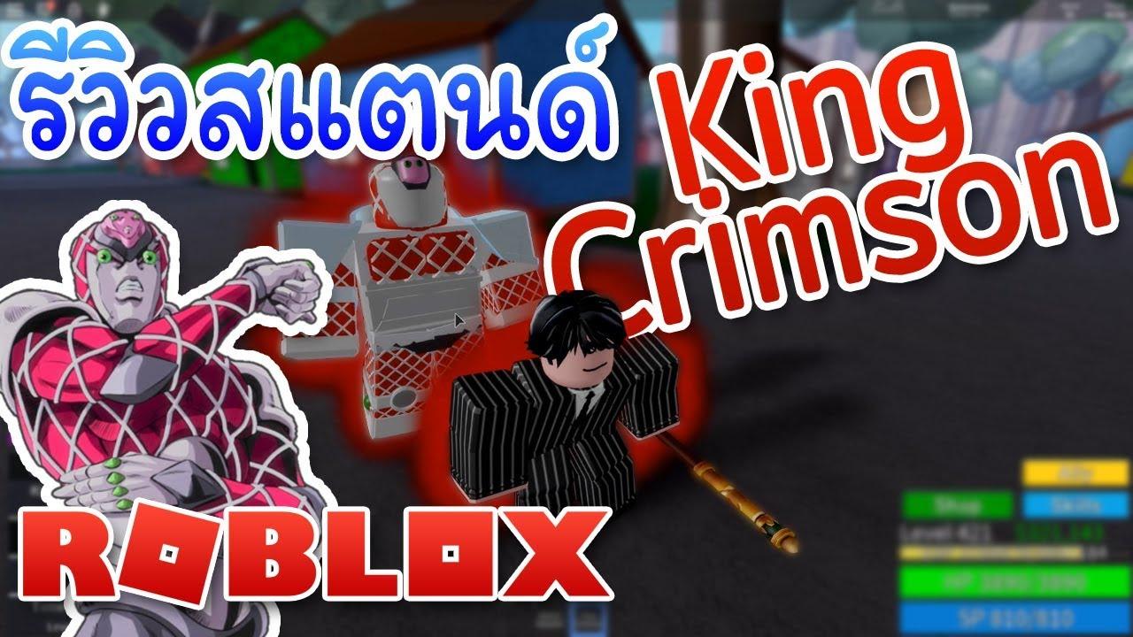 Roblox Jojo Blox 2 รวว Stand ทแพงทสดในเกม King Crimson พรอมบอกเนอเรองคราวๆ - red king roblox