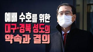 대구서문교회 이상민 목사, 세계로교회(손현보 목사) 지지 '예배 회복 결의대회' 성명 발표(2021/01/16)