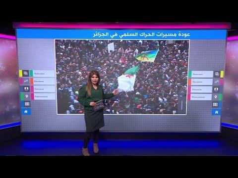 عودة مظاهرات الحراك الشعبي تثير سجالا في الجزائر في الذكرى الثالثة  - 17:59-2021 / 2 / 23