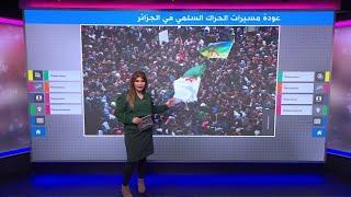 عودة مظاهرات الحراك الشعبي تثير سجالا في الجزائر في الذكرى الثالثة