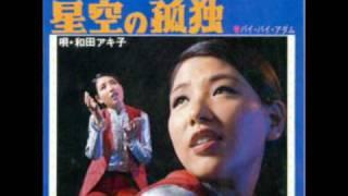 和田アキ子 星空の孤独