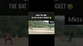 when you own bat in gully cricket#shorts#HDcricket😁😁😁😂