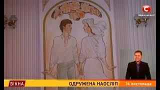 Одружена наосліп – Вікна-новини – 14.11.2017