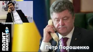 Разговор Порошенко с президентом Киргизии Пранкером Вованом