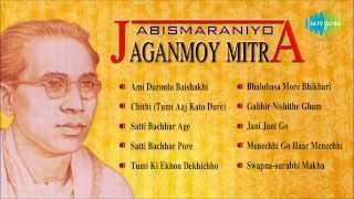Abismaraniyo Jaganmoy Mitra | Bengali Songs Jukebox | Jaganmoy Mitra Songs