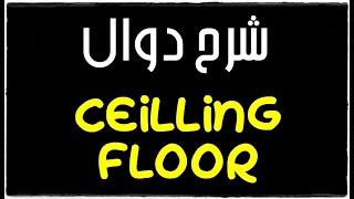 شرح دوال Ceiling - Floor