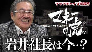 マネーの虎の岩井社長が登場!! フランチャイズ相談所 Vol.480