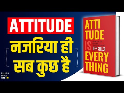 Attitude is Everything by Jeff Keller Audiobook | Book Summary in Hindi