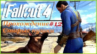 Fallout 4 Прохождение 12 VERY HIGH LEVEL,99 сюжета. Старые пушки