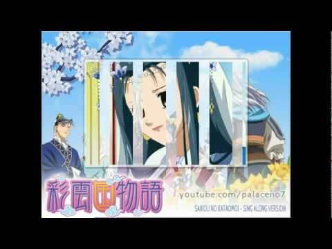 Saikou No Kataomoi OST Saiunkoku Monogatari (Ending Theme) - Sing Along