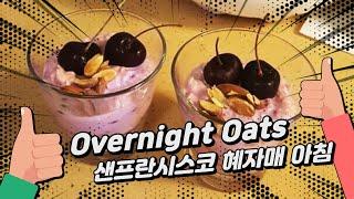 혜자매의 건강한 아침 오버나잇 오트밀 만드는 꿀팁!!