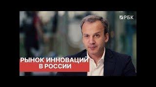 Сколково. Рынок инноваций в России. Аркадий Дворкович