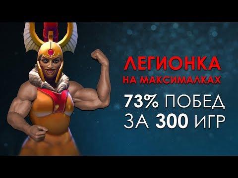 видео: Легионка с Оффлейна 73% Побед на 6k mmr - Аномалии Доты