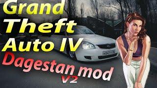 ИГРАЕМ В GTA IV Дагестан v2 ...БПАН МОД...часть 3