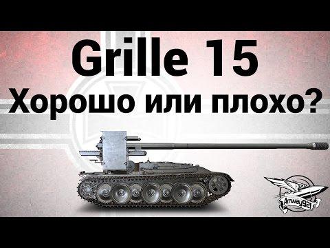 Grille 15 - Хорошо или плохо? - Гайд