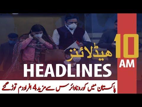 ARY NEWS HEADLINES | 10 AM | 8TH APRIL 2020
