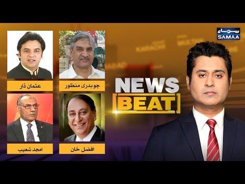 'Kashmir Banega Pakistan' | News Beat | SAMAA TV | 06 September 2019