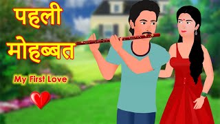 मेरी पहली मोहब्बत | My First Love | Heart Touching Love Story | Animated Hindi Horror Story