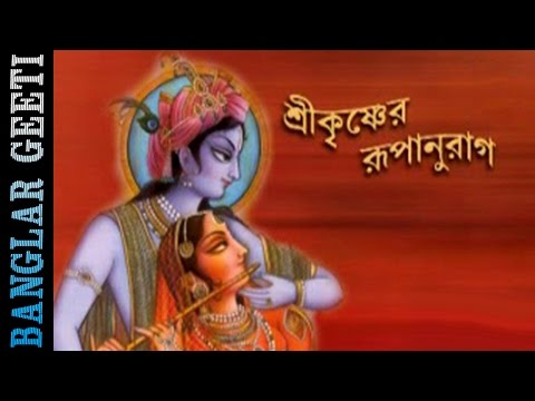 Bengali Krishna Kirtan 2016   Sree Krishner Rupanuraag    Anjan Upadhay   Meera Audio   Devotional