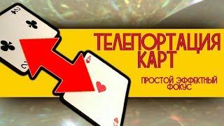 ТЕЛЕПОРТАЦИЯ КАРТ | ПРОСТОЙ КАРТОЧНЫЙ ФОКУС | ОБУЧЕНИЕ