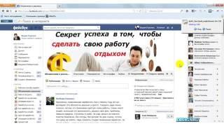 Скрипт макрос,плагин для автоматического размещения рекламы в фейсбуке!