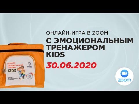 """Игровой эмоциональный тренажер """"KIDS"""" Игра от 30.06.2020"""