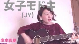 岸本彩夏の弾いてみたシリーズ 「女子モドキ/JY」 桐谷美玲主演ドラマ「...