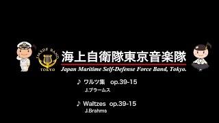 【音楽】「ワルツ集」op.39-15 ~海上自衛隊東京音楽隊~