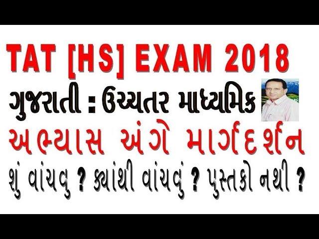 TAT (HS) Exam 2018   TAT ?.??.   ?????? ???? ??????????   Gujarati Subject   Hari Patel