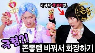 존좋템 바꿔서 화장하기?! 서로가 극혐할 화장품 취향 교환! feat.곽토리 | SSIN