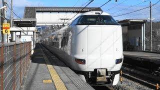 福知山線 草野駅を特急 こうのとり通過