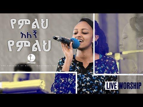 የምልህ አለኝ የምልህ ...| LIVE WORSHIP | PRESENCE TV CHANNEL | PORPHET SURAPHEL DEMISSIE thumbnail