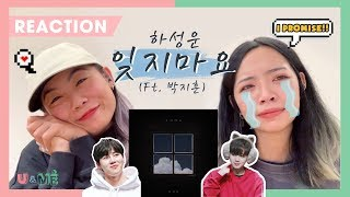 Ha Sungwoon (하성운) - Don't Forget 잊지마요 (Feat 박지훈) | REACTION