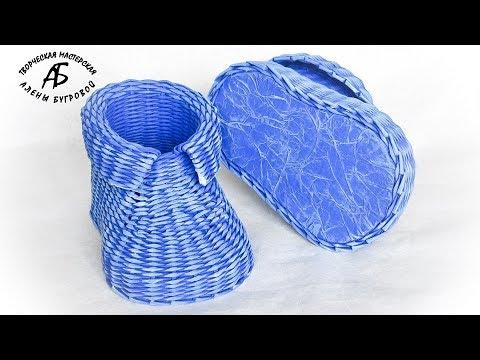 Подробный МК плетения подарочного Башмака из газетных трубочек.