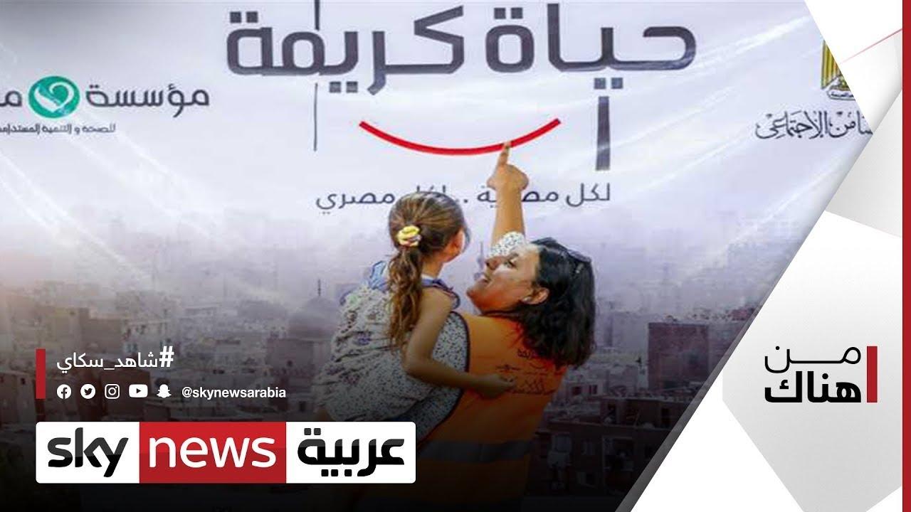 حياة كريمة.. مبادرة إنسانية في مصر للتخفيف عن كاهل المجتمعات الأكثر احتياجا | #من_هناك  - نشر قبل 2 ساعة