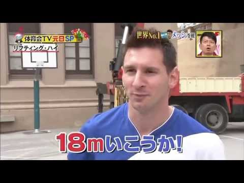 Lionel Messi Kick the Ball 18 Meters High Japanese TV