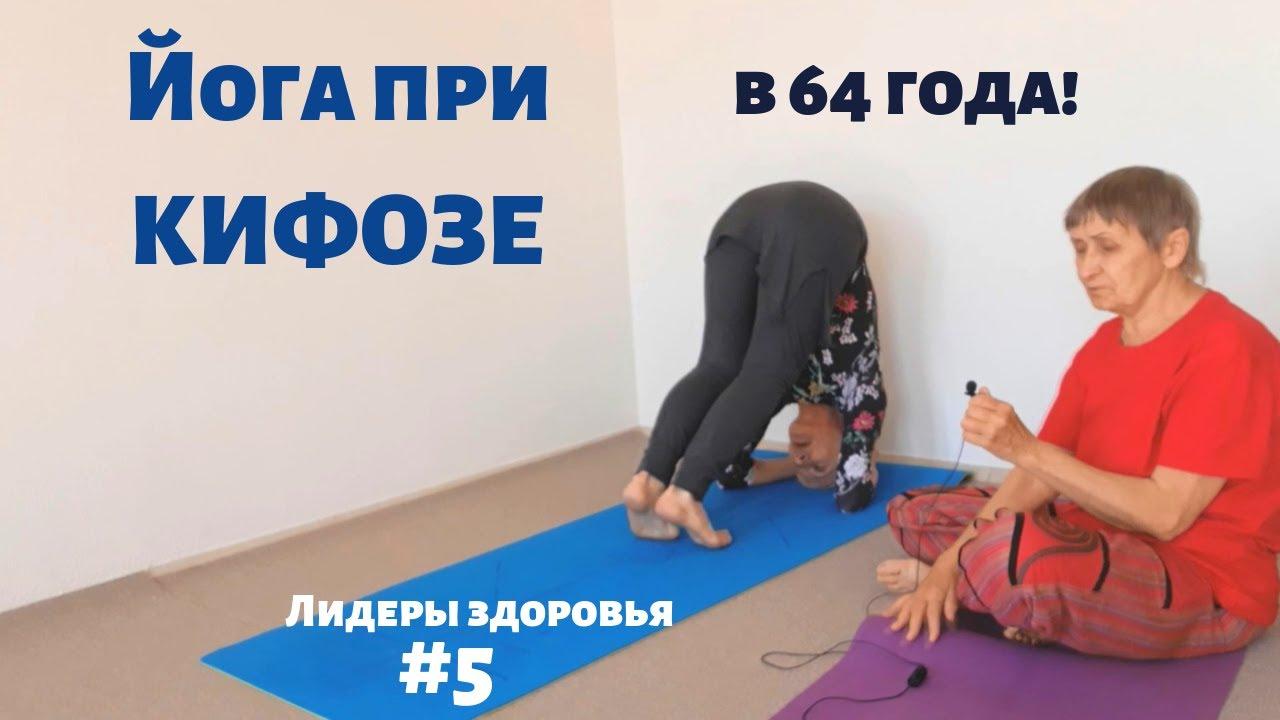 Йога при кифозе, полезна ли стойка на голове? | Отзыв Нины