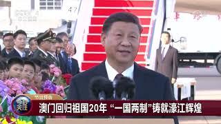 [今日关注]20191218 预告片| CCTV中文国际